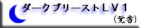 ダークプリーストLV1